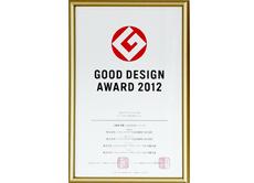 グッドデザイン賞2012受賞<br /> (公財)日本デザイン振興会