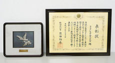 Prize of Technique<br /> from Niigata Government.