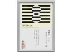 "Senken Merchandise and Advertisement Prize ""Encouragement Prize"" was awarded.<br /> SENKEN SHIMBUN Co., Ltd."