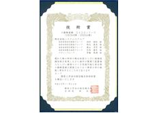 """Technology Prize"" was awarded by the Japan Society for Precision Engineering Hokuriku Shinetsu Branch."
