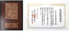 荣获第34届新泻县经济振兴奖