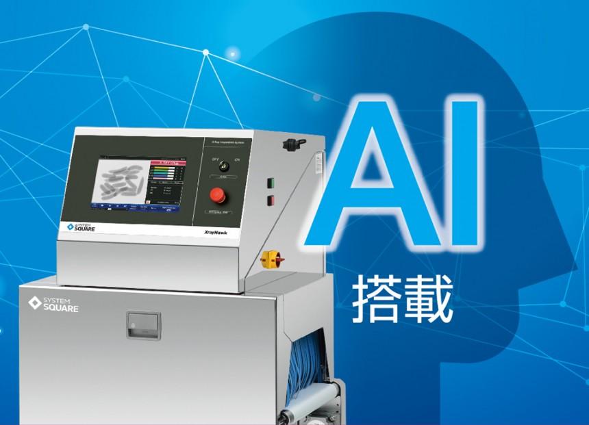 发表搭载AI(深层学习)的异物检测机