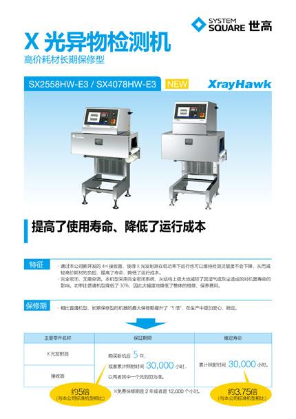 SX2558HW-E3 SX4078HW-E3 高额消耗零件长期保修型