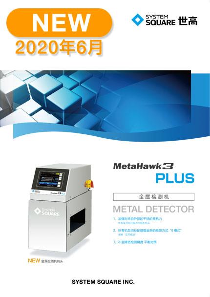 金属检测机SD3 PLUS单张目录