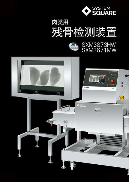 肉类用 残骨检测装置 SXM3873HW/SXM3671MW