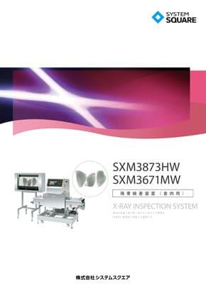 食肉用 残骨検査装置 SXM3873HW/SXM3671MW