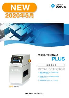 金属検出機 MetaHawk3 PLUS