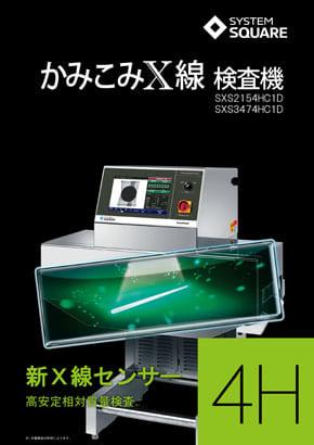 かみこみX線検査機<br>SXS2154HC1D / SXS3474HC1D