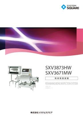 水産加工用 残骨検査装置 SXV3873HW/SXV3671MW