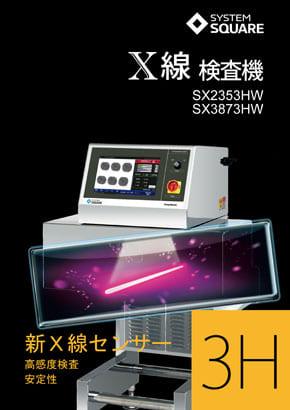 X線検査機<br>SX2353HW / SX3873HW