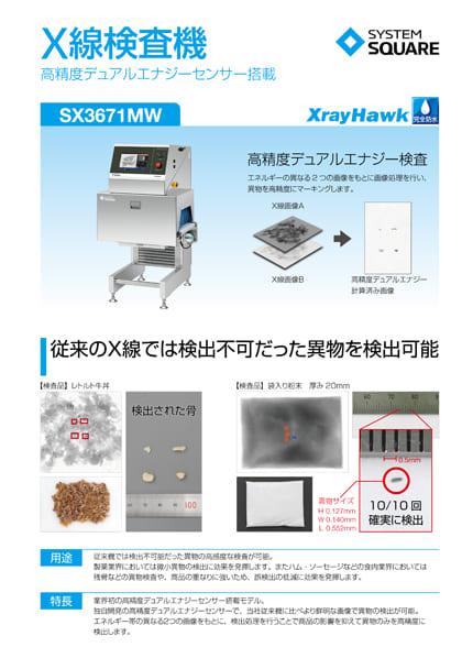 X線検査機 SX3671MW