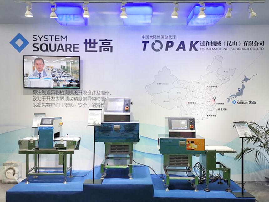 ProPak China2020