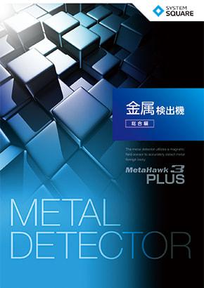 金属検出機 総合カタログ<br>MetaHawk3PLUS