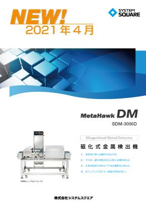 磁化式金属検出機<br>MetaHawkDM